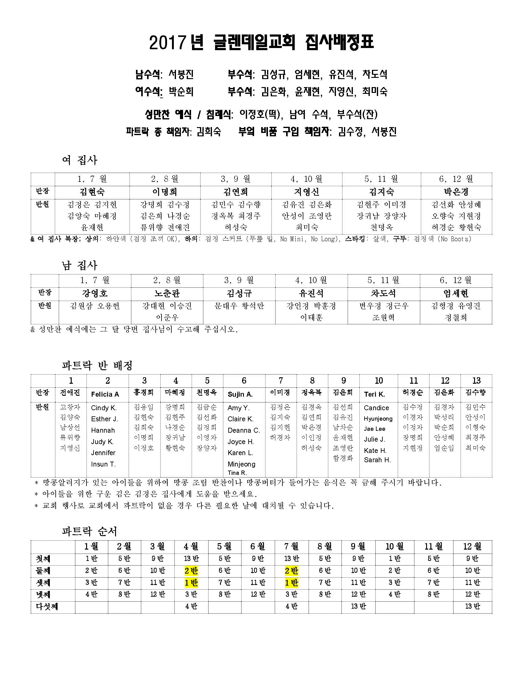 2017년 집사 배정표.jpg